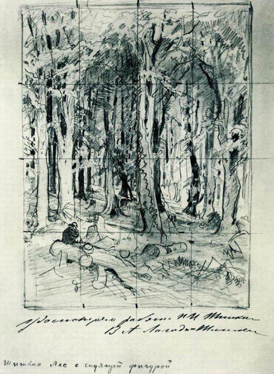Лес с сидящей фигурой.