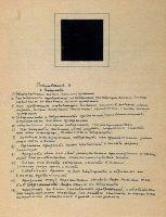 Черный квадрат (с.30)