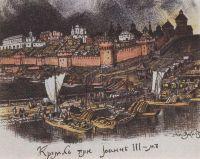 Кремль при Иване III.