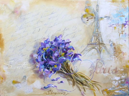 С любовью из Парижа.