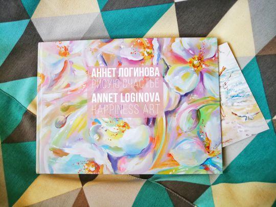 Каталог-книга картин Аннет Логиновой
