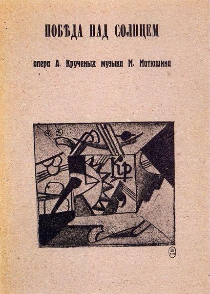 Фрагмент декорации К.Малевича к опере Победа над Солнцем