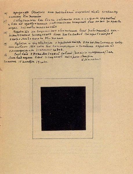 Черный квадрат (с.31)