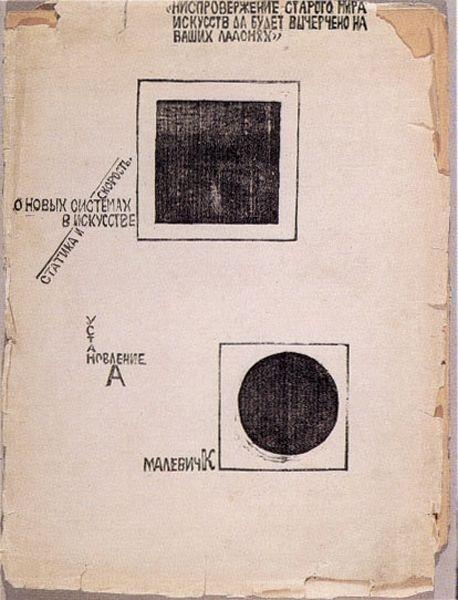 Черный квадрат в белом квадрате и черный круг в белом квадрате ( обложка )