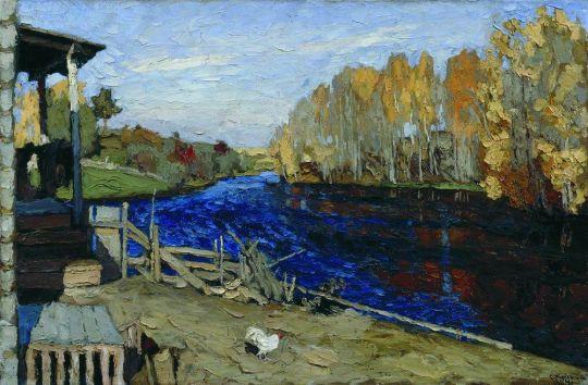 Осень (У пруда)
