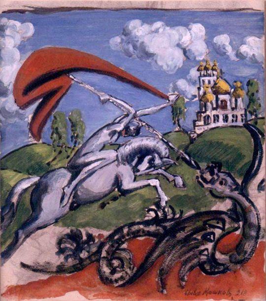 1918 Св. Георгий убивает дракона. Б., гуашь. 24.1x20.6