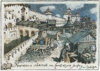 Книжные лавочки на Спасском мосту в XVII веке.
