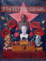 1934 Привет XVII съезду ВКП(б). Около 1934 Волгоград