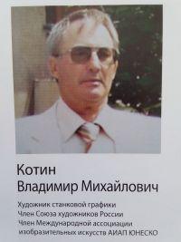 Котин, Владимир Михайлович