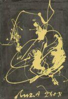 Желтый танец
