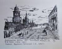 Владимирская церковь. 1841 год